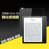 亞馬遜 2017 Kindle Oasis 7吋 玻璃貼 Amazon 鋼化膜 9H 防爆貼膜 鋼化玻璃 平板螢幕保護貼 耐刮 防指紋