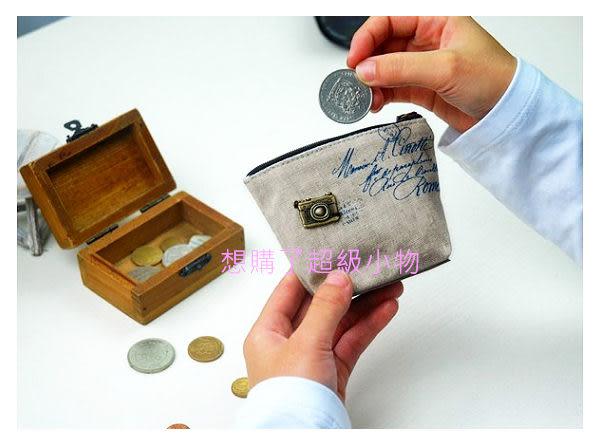 【想購了超級小物】韓版 經典懷舊零錢包 / 零錢收納包 /  韓國熱銷小物
