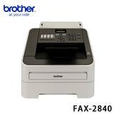 【BROTHER】【有話筒】 FAX-2840  黑白雷射傳真話筒複合機  【公司貨】Fax 2840