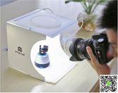 攝影棚 微型簡易攝影棚小型迷你靜物拍攝柔光小燈箱淘寶產品拍照道具神器 JD下標免運