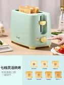 家用早餐吐司機烤麵包機全自動多士爐烤麵包片土司機烤麵包機2片小電鍋 潮流衣舍