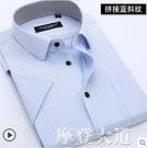 夏季白襯衫男士短袖商務職業正裝半袖韓版潮流休閒黑色襯衣寸『摩登大道』