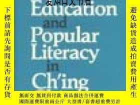 二手書博民逛書店【罕見】Education And Popular Literacy In Ch ing ChinaY1755