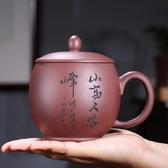 宜興紫砂杯茶杯純全手工泡茶水杯禮品刻字辦公杯茶杯大容量