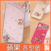 蘋果 iPhone11 Pro Max SE2  i7 Plus i8plus XS MAX IX XR 奢華皇室 手機皮套 水鑽 訂製 DC02 DC