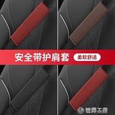 寶馬奔馳奧迪汽車安全帶護肩套加長保險帶保護套柔軟防勒四季通用 wk10710