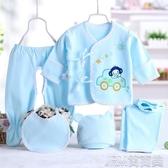 純棉嬰兒衣服夏季新生兒禮盒0-3個月5套裝秋冬剛出生初生寶寶用品 簡而美