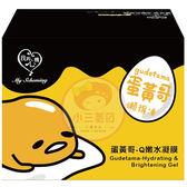 我的心機 蛋黃哥Q嫩水凝膜(150ml)【小三美日】原價$299