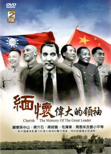 緬懷偉大的領袖 DVD 2片裝 ((購潮8)
