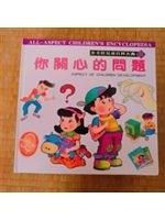 二手書博民逛書店 《你關心的問題 = Aspect of children development》 R2Y ISBN:9578884214