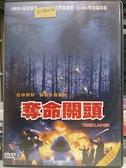 挖寶二手片-K01-026-正版DVD-電影【奪命關頭】-黛安梅爾 洛伊雪爾德 亨利羅林斯(直購價)