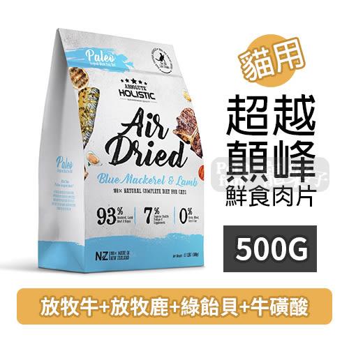 [寵樂子]《紐西蘭holistic》超越顛峰 鮮食肉片愛貓主食500g / 93%純肉無穀類綠貽貝飼料