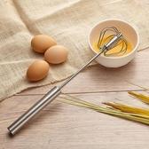 半自動打蛋器攪拌棒廚房家用迷你小型手動手持旋轉式雞蛋奶油打發 小宅女