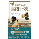 寫給所有人的圖說日本史