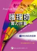 護理師實力評量(十)微生物及免疫學(五版)