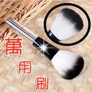 [彩妝必備.彩妝刷] E-19修容.蜜粉.萬用刷 [49505]◇美容美髮美甲新秘專業材料◇