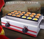 雞蛋漢堡機擺攤商用雞蛋漢堡爐燃氣18孔肉蛋堡機車輪餅機紅豆餅機 NMS小明同學