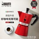 咖啡機 煮咖啡壺家用 小型比樂蒂意式咖啡壺濃縮手沖咖啡摩卡壺 mks阿薩布魯