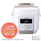 日本代購 空運 2019 KOIZUMI 小泉成器 KSC-4501 微電腦 電壓力鍋 電快鍋 3L 5段壓力