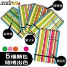 【奇奇文具】特價 HFPWP 3折 設計師A5直式筆記本.限量商品 台灣製 N58GP