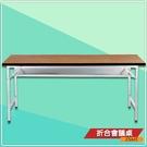 【辦公必備】 會議桌 木紋面板 折合式 375-22 折疊式 摺疊桌 折合桌 摺疊會議桌 辦公桌 辦公培訓桌