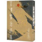 日本經典文學:宮澤賢治詩集