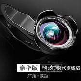 (1111購物節)廣角手機鏡頭微距攝像頭魚眼網紅直播補光燈美顏瘦臉嫩膚蘋果通用單反XW