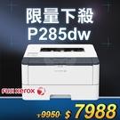 【限量下殺20台】FujiXerox DocuPrint P285dw A4黑白雙面雷射印表機 /適用 CT202877/CT202878