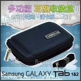 ★多功能耳機收納盒/硬殼/攜帶收納盒/傳輸線收納/SAMSUNG Galaxy Tab P1000/Tab2 P3100/P6200/P5100
