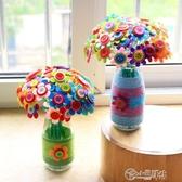 幼兒園兒童節紐扣花束手工制作DIY材料包 春天黏貼扣子畫親子玩具 小城驛站