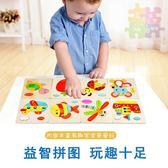 男生女生兒童木質拼圖卡通立體2-3-4-5-6歲寶寶早教益智力積木【全館89折低價促銷】