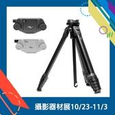【攝影器材展】PEAK DESIGN 旅行者腳架 鋁合金 三腳架+V3不含快拆板(AFD0430A,公司貨)