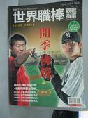 【書寶二手書T7/體育_WEL】FUN生活雜誌3_2007世界職棒觀戰指南