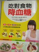 【書寶二手書T5/養生_XFU】吃對食物降血糖_何一成