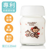 小猴獨家款 Double Love 寬口 耐高溫母乳儲存瓶 儲奶瓶 副食品儲存盒二用【EA0012-S】