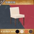 【 C . L 居家生活館 】Y747-5 伯朗餐椅(胡桃腳/四色可選)