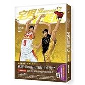 宅男打籃球(第十二集)