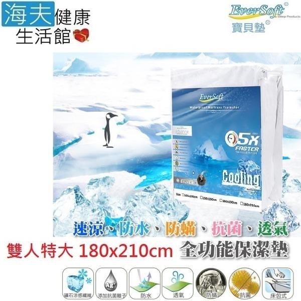【南紡購物中心】【海夫健康】EverSoft Cooling 全功能 床墊 保潔墊-雙人特大180x210cm