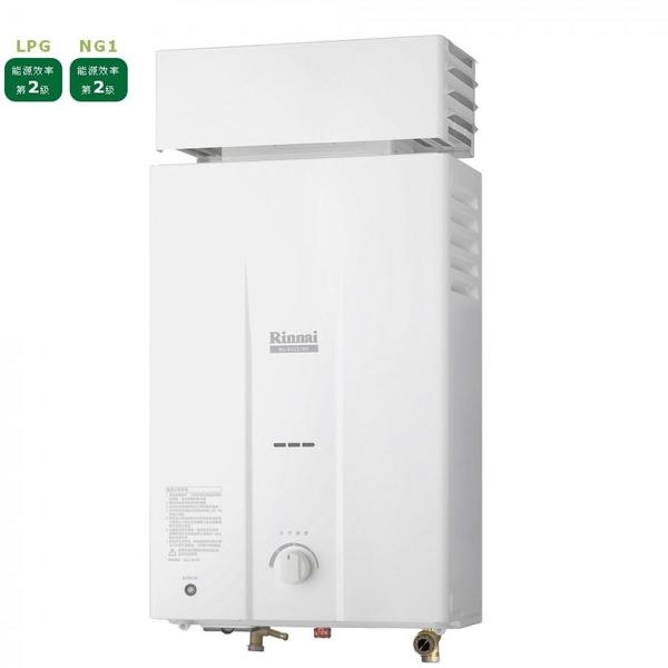 [家事達]  林內RU- RU-B1021RF 屋外抗風型熱水器-10L  特價