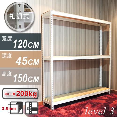 【探索生活】120x45x150公分三層經典白色免螺絲角鋼架 層架 展示架 園藝 角鋼 伺服器架 廚房架