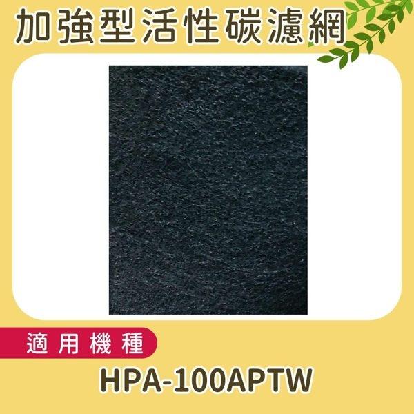 適用 Honeywell HPA-100APTW 抗敏空氣清淨機活性碳濾網 1 片