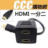 HDMI 一分二1 進2 出高清螢幕分配器1080I 1080P
