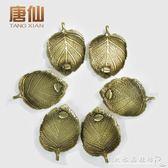 唐仙茶杯墊隔熱墊手工壺托日式茶道配件復古銅色圓形茶托 CR水晶鞋坊