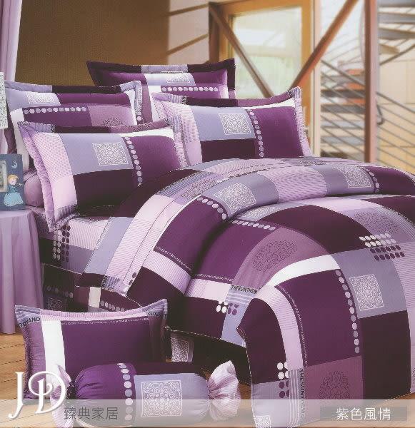 5*6.2 兩用被床包組/純棉/MIT台灣製 ||紫色風情||