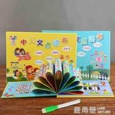 兒童充電有聲掛圖益智早教玩具識字卡片寶寶全套點讀啟蒙數字發聲『快速出貨』
