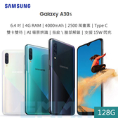 【送玻保】三星 SAMSUNG Galaxy A30s 6.4吋 4G/128G 4000mAh 三鏡頭 AI場景辨識 指辨識識 智慧型手機