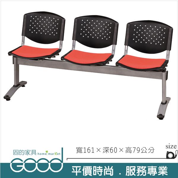 《固的家具GOOD》441-29-AO GS06P-3+紅布三人座排椅