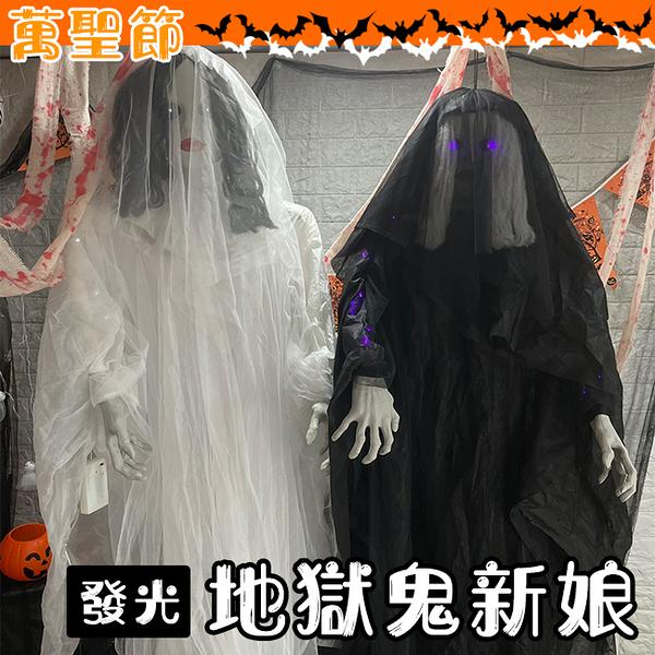 萬聖節 發光 (黑色鬼新娘) 175cm 倩女幽魂 貞子 鬼修女 掛飾 整人 鬼屋布置 惡搞玩具【塔克】