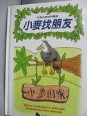 【書寶二手書T1/少年童書_HTK】小麥找朋友