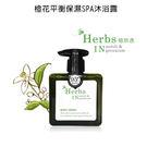 【植草遇Herbs IN】橙花平衡保濕SPA沐浴露 250ML(短效出清)